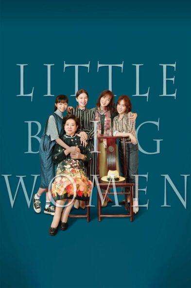 Little Big Women - Movie Poster